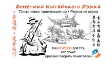 Репетитор китайского языка 3 - kwork.ru