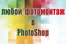 Профессиональная обработка в Photoshop 7 - kwork.ru