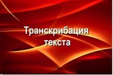Статьи медицинской тематики. Рерайт 13 - kwork.ru