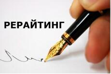 Статьи медицинской тематики. Рерайт 10 - kwork.ru