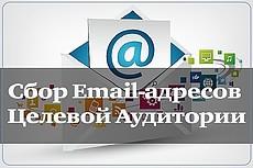 Соберу для вас базу email целевой аудитории 4 - kwork.ru
