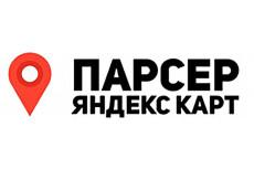Парсер Яндекс. Карт 3 - kwork.ru