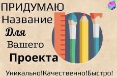 Название для магазина 5 - kwork.ru