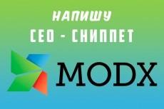 Создам вывод новостей на modx Revolution 5 - kwork.ru