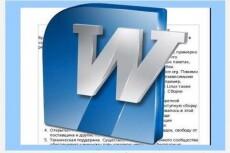 Набор текста. Работа в Microsoft Word 5 - kwork.ru