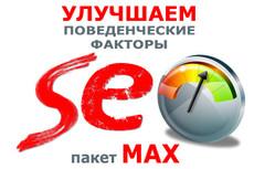 5000 уникальных посетителей с прогулкой по сайту из поисковых систем 8 - kwork.ru