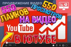 Добавлю 300 лайков на видео Youtube - Акция 4 - kwork.ru