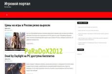 Игровой сайт +150 статей, и бонус 2 - kwork.ru