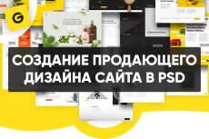 Создаю рентабельный дизайн и редизайн Лендинга 30 - kwork.ru