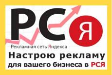 Настройка контекстной рекламы в Яндекс. Директ от Специалиста 18 - kwork.ru