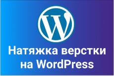 Верстка сайта Wordpress из psd-макета 44 - kwork.ru
