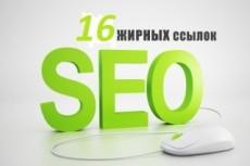 Размещение вашей ссылки на 22 трастовых сайтах. ИКС базы более 170000 10 - kwork.ru