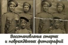 Раскрашивание, оцветнение черно-белых фото 3 - kwork.ru