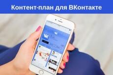 Разбор профиля Instagram 15 - kwork.ru