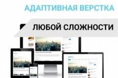 Проектирование и разработка дизайна Вашего сайта 6 - kwork.ru