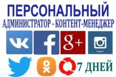 Наполню ваш сайт тематическим контентом 34 - kwork.ru
