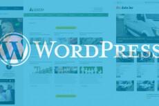Установлю и настрою Wordpress на хостинг 11 - kwork.ru