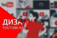 Монтаж видео 4 - kwork.ru