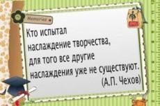 Откорректирую любые тексты за короткий срок 3 - kwork.ru