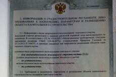 Срочная выписка ЕРГН на недвижимость 19 - kwork.ru