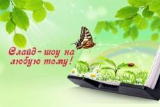 Видеоролик из ваших фото и видео 5 - kwork.ru