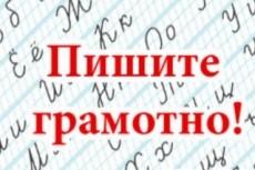 Корректура и редактирование текста 19 - kwork.ru