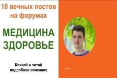 25 супер жирных ссылок. Общий ТИЦ сайтов более 150.000 30 - kwork.ru