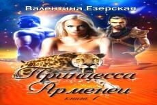 Обложка для книги 10 - kwork.ru