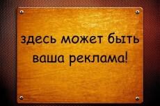 Напишу яркую рекламу на любую тематику 6 - kwork.ru