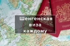 Расскажу, как получить визу в Таиланд! Самый выгодный вариант 12 - kwork.ru