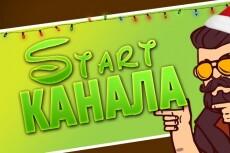 Оформлю шапку канала на YouTube 24 - kwork.ru