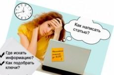 Напишу любую статью на любую тематику 10 - kwork.ru