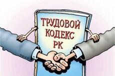 Опытный юрист. Консультирую по вопросам трудового права 14 - kwork.ru