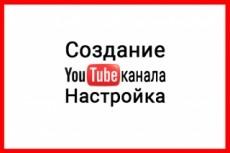 Грамотная настройка Яндекс. Директ по правилам 2018 года 3 - kwork.ru