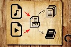 Расшифрую аудио или видео в качественный и грамотный текст 9 - kwork.ru