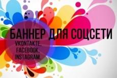 Оформлю ваше сообщество в ВКонтакте или Facebook 8 - kwork.ru