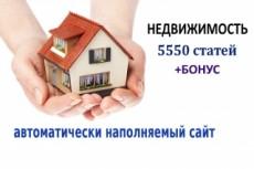 Физическая культура 2500 статей автонаполняемый сайт с бонусом 5 - kwork.ru