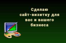 Сделаю лейдинг, многостраничный сайт для вас, вашей компании, бизнеса 8 - kwork.ru