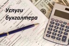 Составлю декларацию по УСН 6% для ИП 12 - kwork.ru