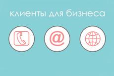 База предприятий Читы и Забайкальского края 18926 контактов 4 - kwork.ru