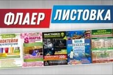 Эскиз меню 38 - kwork.ru