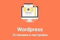 Создам и настрою файл robots.txt для Wordpress 13 - kwork.ru