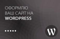 Создам красивую страничку входа для сайта на Wordpress 10 - kwork.ru