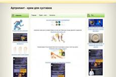 Продам готовый установленный сайт блог - новости на Wordpress 41 - kwork.ru