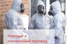 Перевод А-Р гуманитарного или технического текста 13 - kwork.ru