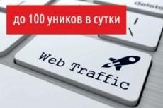 Мощный SEO трафик с сеансами посещений до 10 минут 6 - kwork.ru
