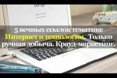 Размещу 20 ручных вечных соц. закладок с фото 7 - kwork.ru