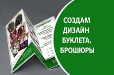 Сделаю листовки, флаеры, готовые к распечатке 30 - kwork.ru