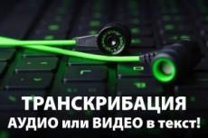 Редактирование текста 21 - kwork.ru