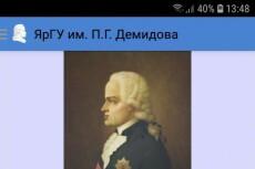 Качественное Android приложение -1 экран 12 - kwork.ru